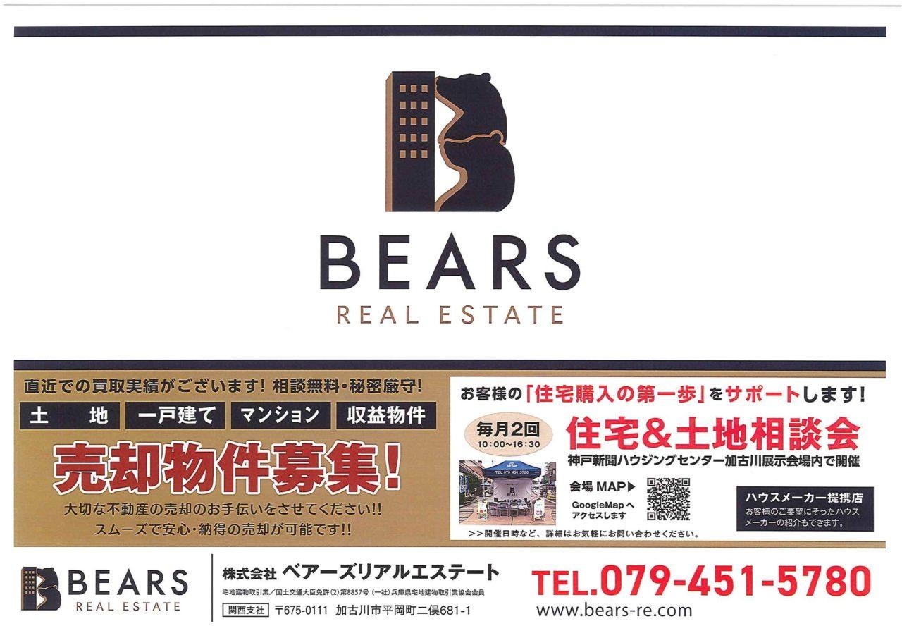6月 関西支店広告